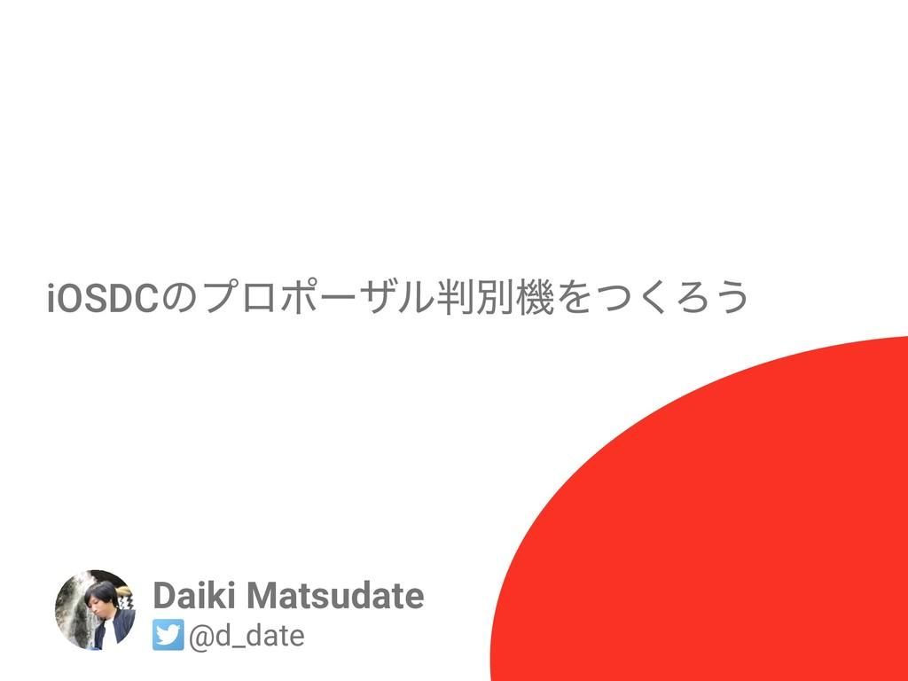iOSDCͷϓϩϙʔβϧผػΛͭ͘Ζ͏ Daiki Matsudate @d_date