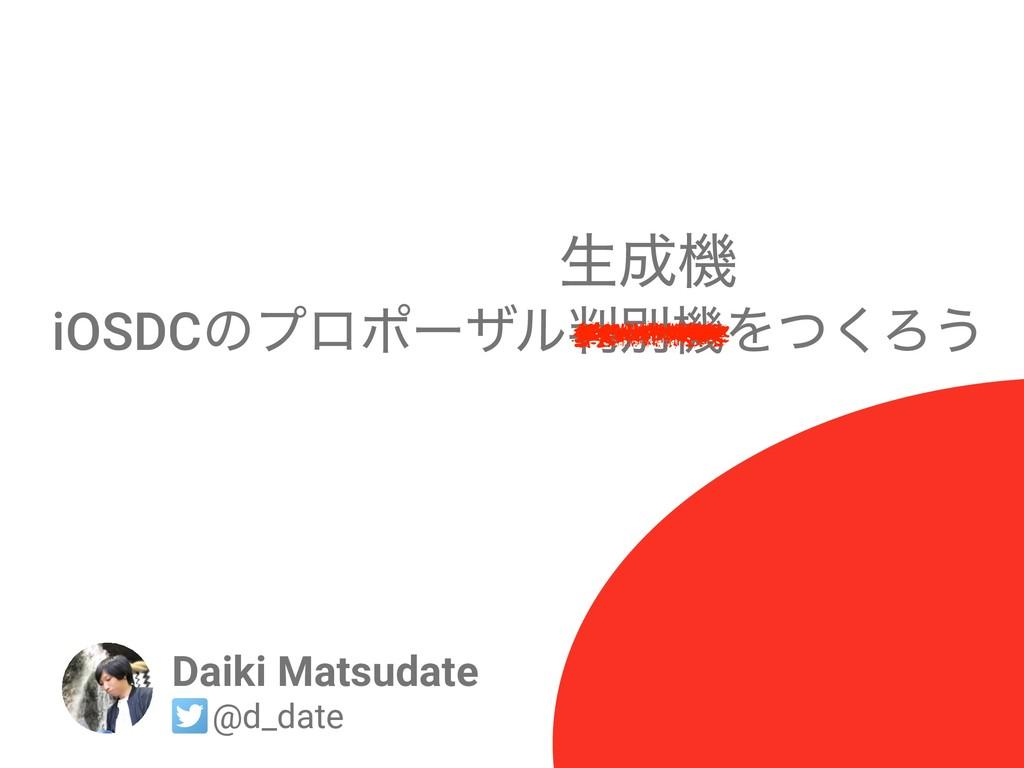 iOSDCͷϓϩϙʔβϧผػΛͭ͘Ζ͏ Daiki Matsudate @d_date ੜػ