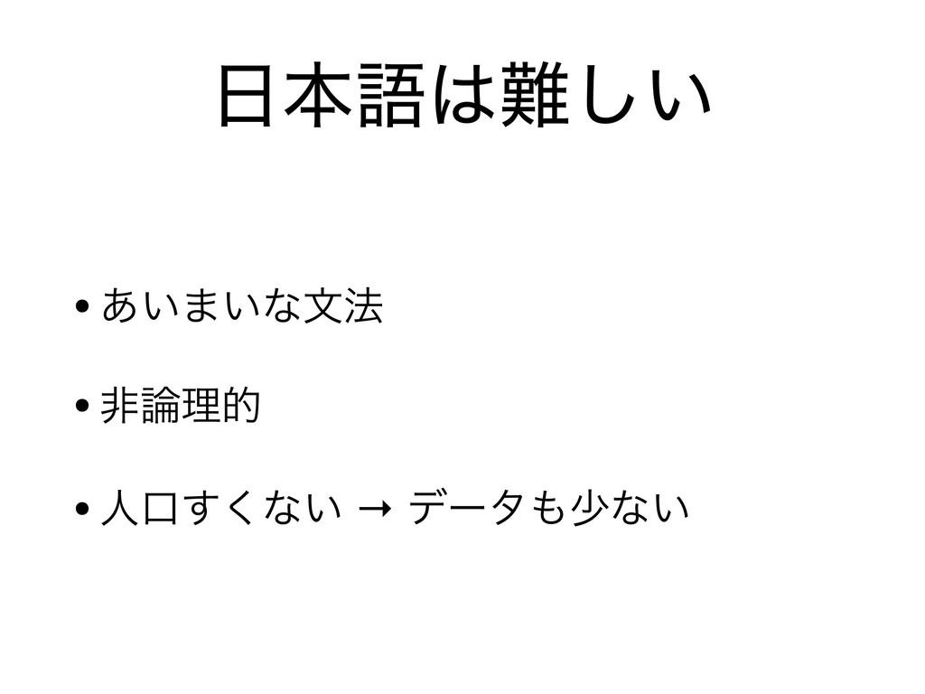 ຊޠ͍͠ •͍͋·͍ͳจ๏  •ඇཧత  •ਓޱ͘͢ͳ͍ → σʔλগͳ͍
