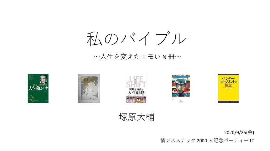 私のバイブル ~人生を変えたエモい N 冊~ 2020/9/25(金) 情シススナック 200...