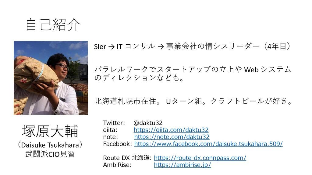 自己紹介 SIer → IT コンサル → 事業会社の情シスリーダー(4年目) パラレルワーク...