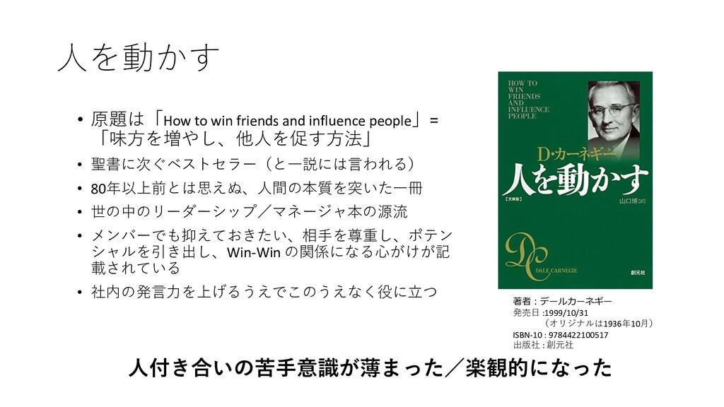 人を動かす 著者:デールカーネギー 発売日 :1999/10/31 (オリジナルは1936年1...