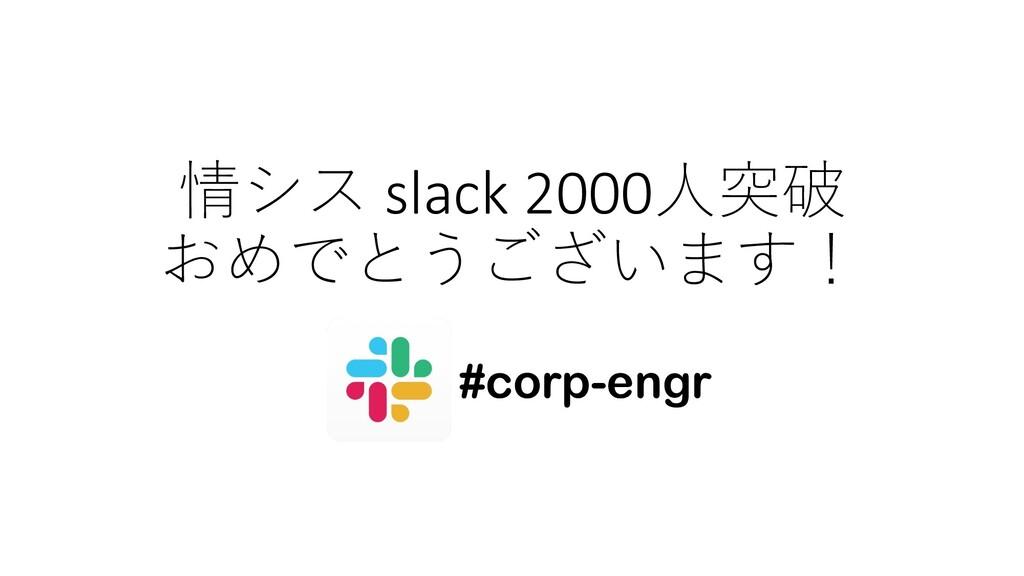 情シス slack 2000人突破 おめでとうございます! #corp-engr