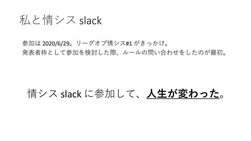 私と情シス slack 参加は 2020/6/29。リーグオブ情シス#1 がきっかけ。 発表者...