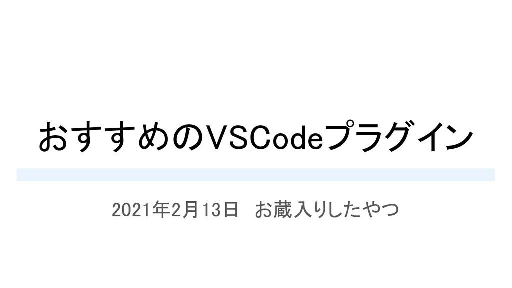 おすすめのVSCodeプラグイン 2021年2月13日 お蔵入りしたやつ