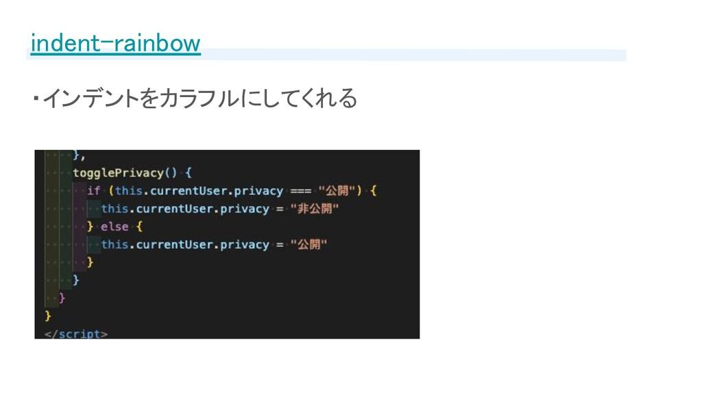 indent-rainbow ・インデントをカラフルにしてくれる