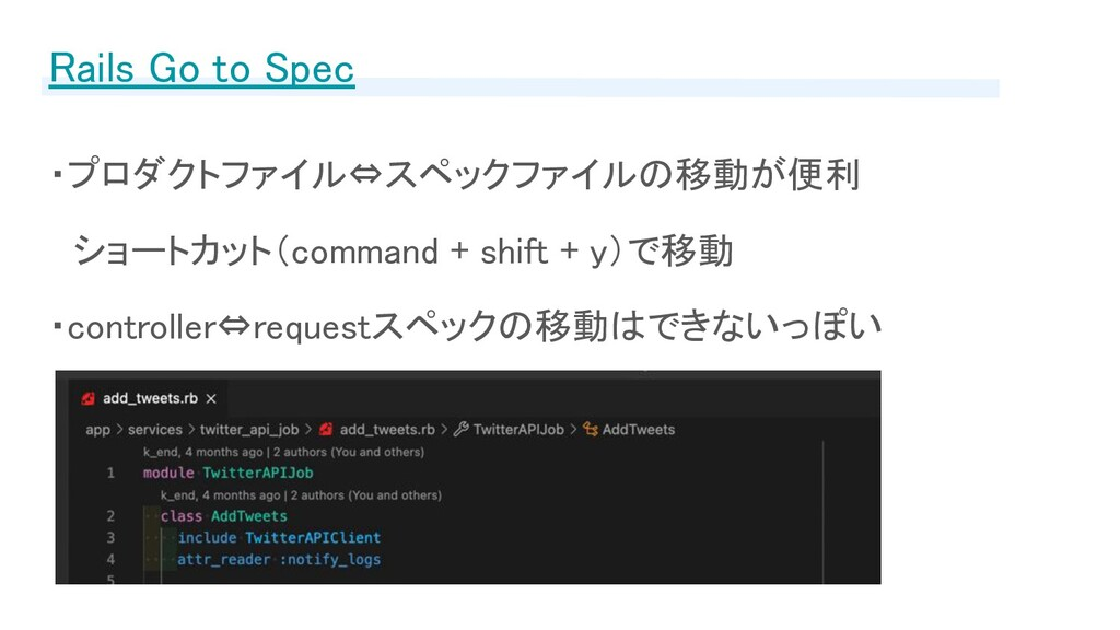 Rails Go to Spec ・プロダクトファイル⇔スペックファイルの移動が便利  シ...