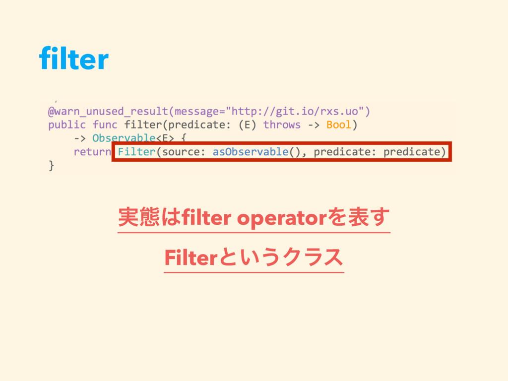 filter ࣮ଶfilter operatorΛද͢ Filterͱ͍͏Ϋϥε
