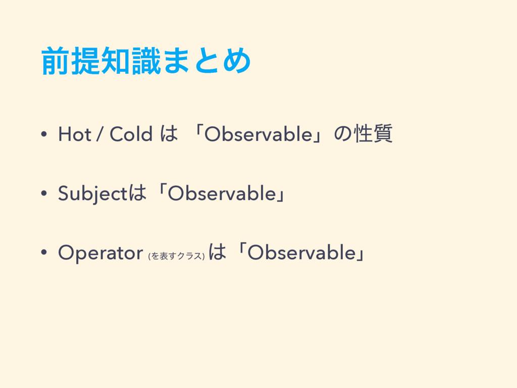 લఏࣝ·ͱΊ • Hot / Cold  ʮObservableʯͷੑ࣭ • Subjec...