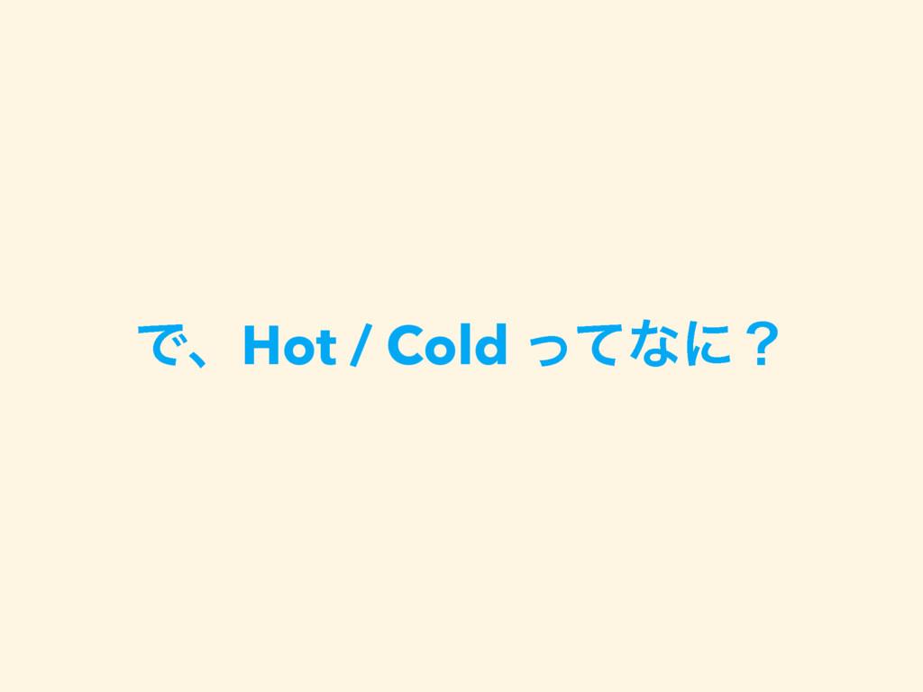 ͰɺHot / Cold ͬͯͳʹʁ