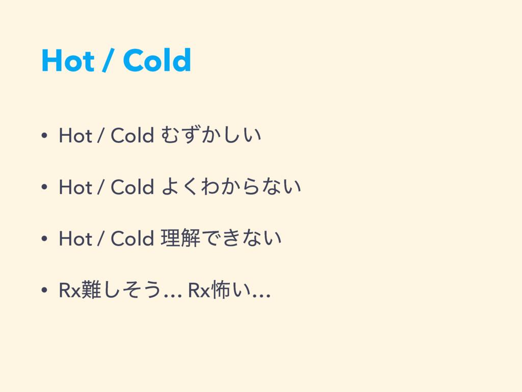 Hot / Cold • Hot / Cold Ή͔͍ͣ͠ • Hot / Cold Α͘Θ͔...