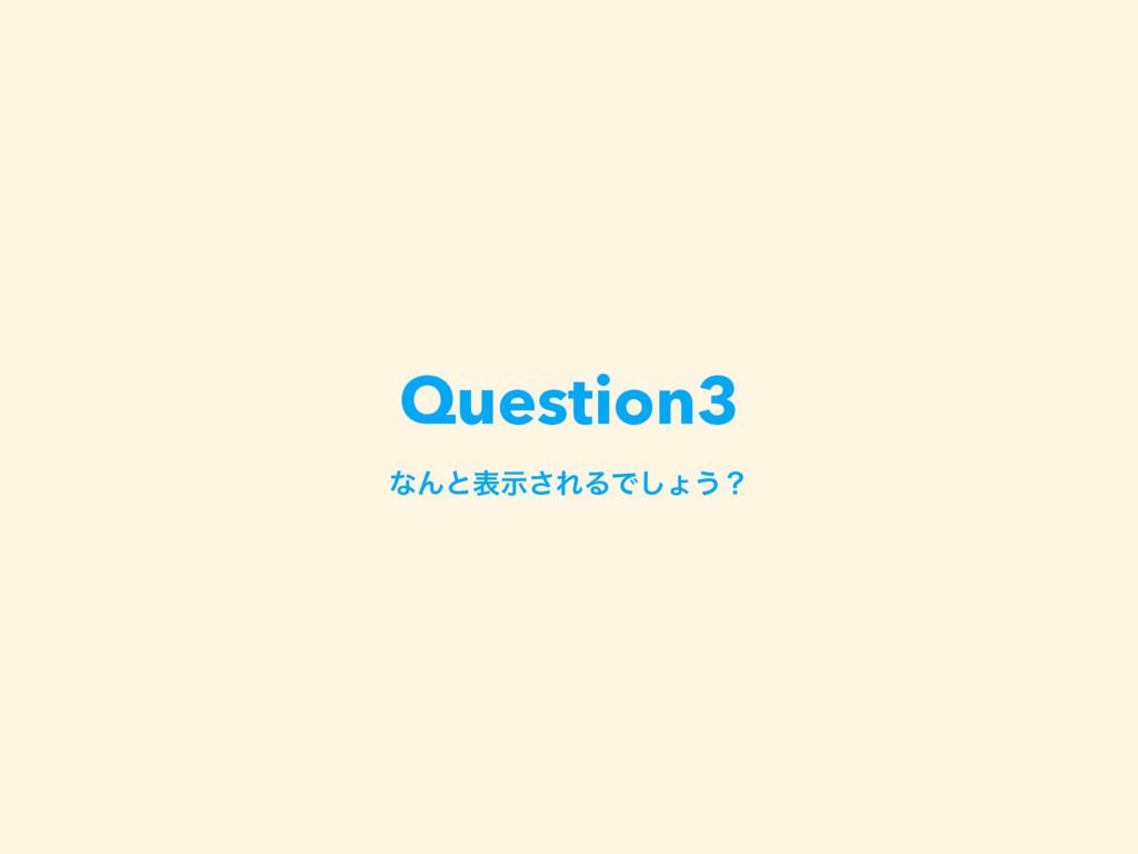 Question3 ͳΜͱදࣔ͞ΕΔͰ͠ΐ͏ʁ