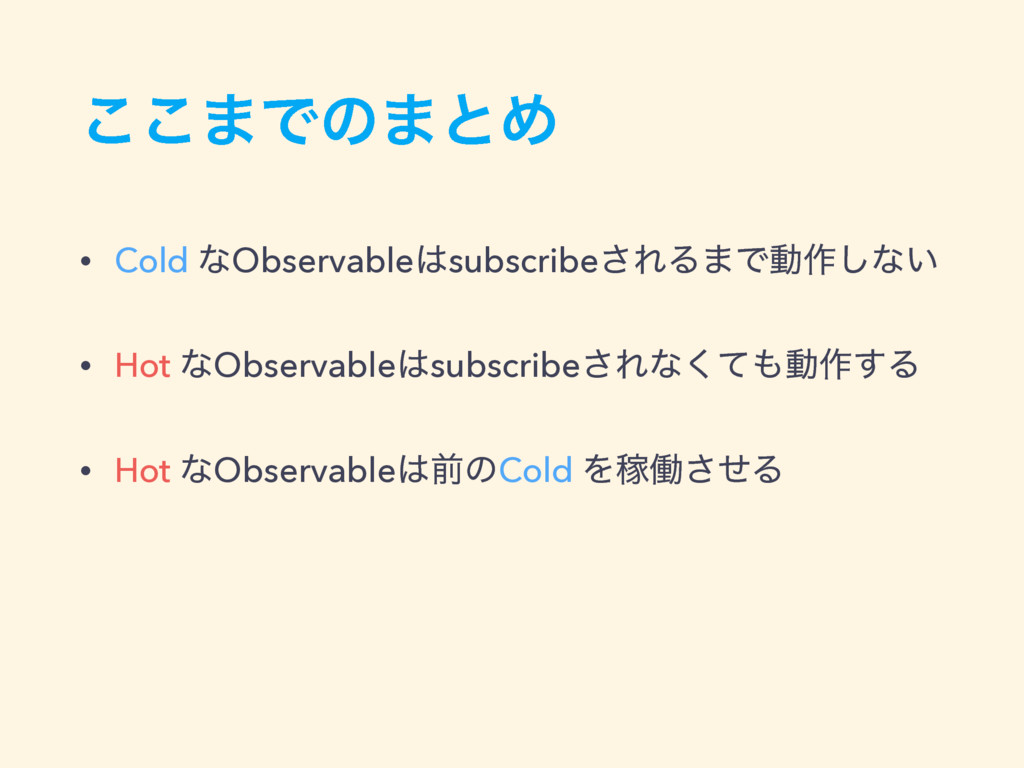 ͜͜·Ͱͷ·ͱΊ • Cold ͳObservablesubscribe͞ΕΔ·Ͱಈ࡞͠ͳ͍...