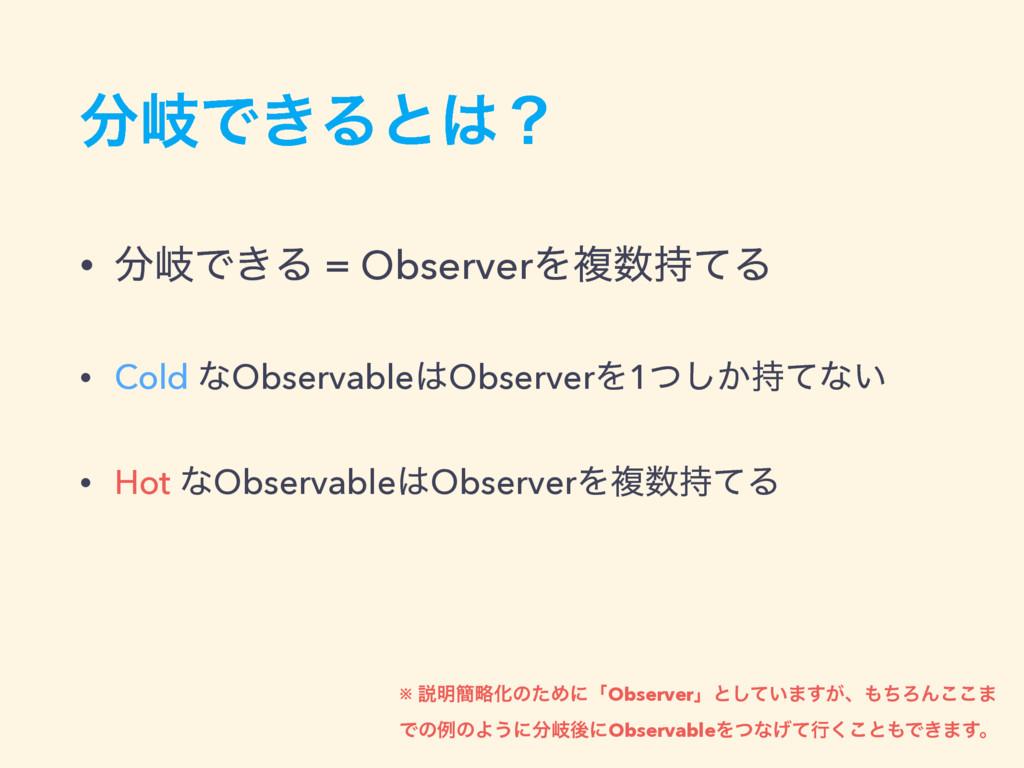 ذͰ͖Δͱʁ • ذͰ͖Δ = ObserverΛෳͯΔ • Cold ͳObser...