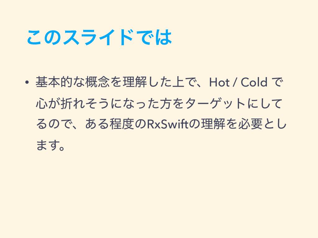 ͜ͷεϥΠυͰ • جຊతͳ֓೦Λཧղ্ͨ͠ͰɺHot / Cold Ͱ ৺͕ંΕͦ͏ʹͳͬ...