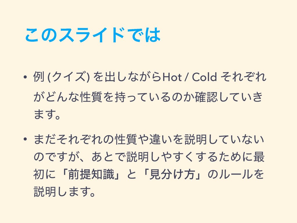 ͜ͷεϥΠυͰ • ྫ (ΫΠζ) Λग़͠ͳ͕ΒHot / Cold ͦΕͧΕ ͕ͲΜͳੑ࣭...