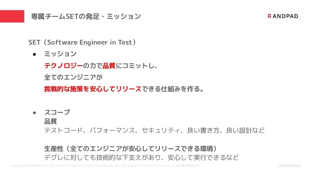 SET(Software Engineer in Test) ● ミッション テクノロジーの力...