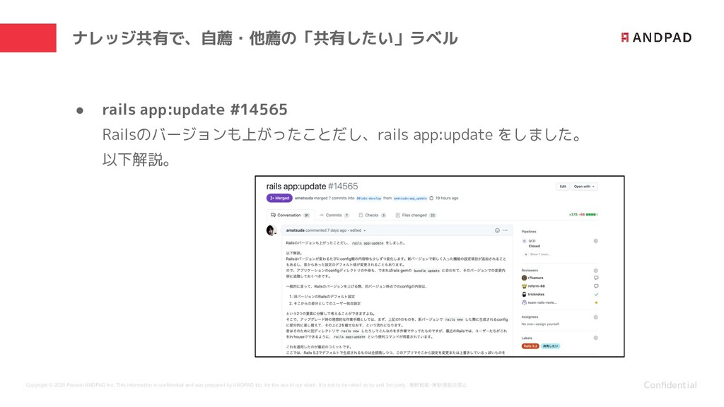 ● rails app:update #14565 Railsのバージョンも上がったことだし、...