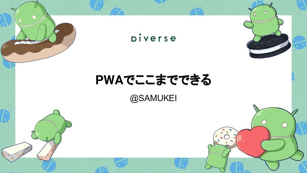 PWAでここまでできる @SAMUKEI