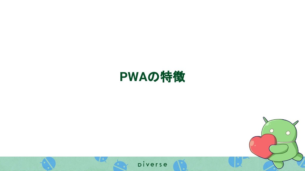PWAの特徴