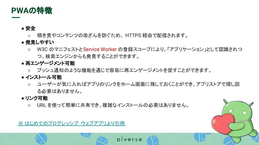 PWAの特徴 ● 安全 ○ 覗き見やコンテンツの改ざんを防ぐため、 HTTPS 経由で配信され...