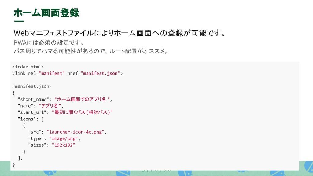 Webマニフェストファイルによりホーム画面への登録が可能です。 PWAには必須の設定です。 パ...