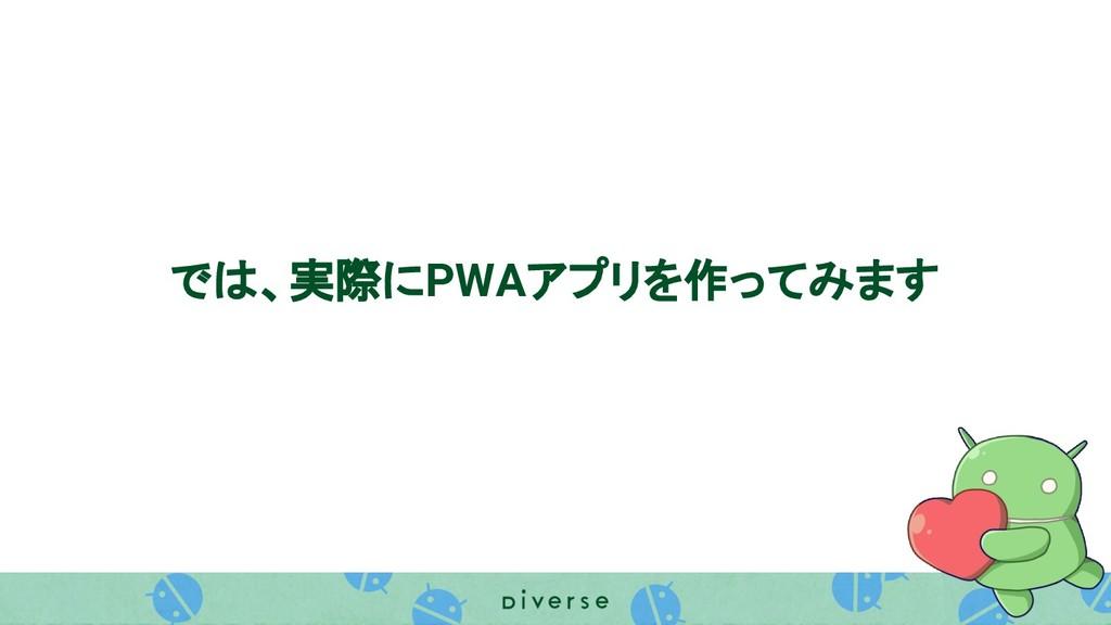 では、実際にPWAアプリを作ってみます