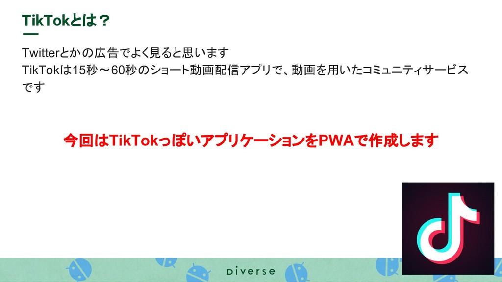 TikTokとは? Twitterとかの広告でよく見ると思います TikTokは15秒〜60秒...