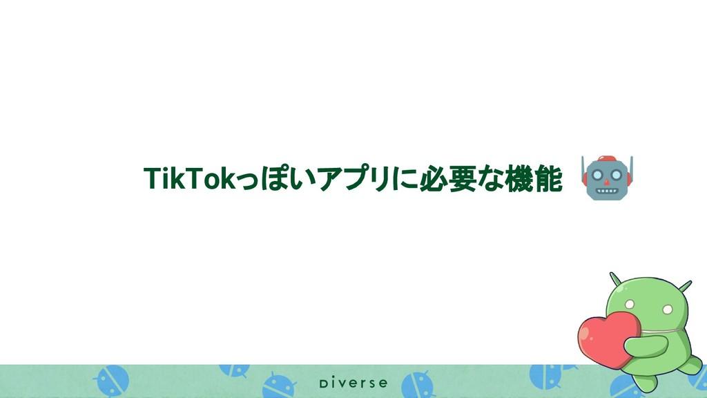 TikTokっぽいアプリに必要な機能
