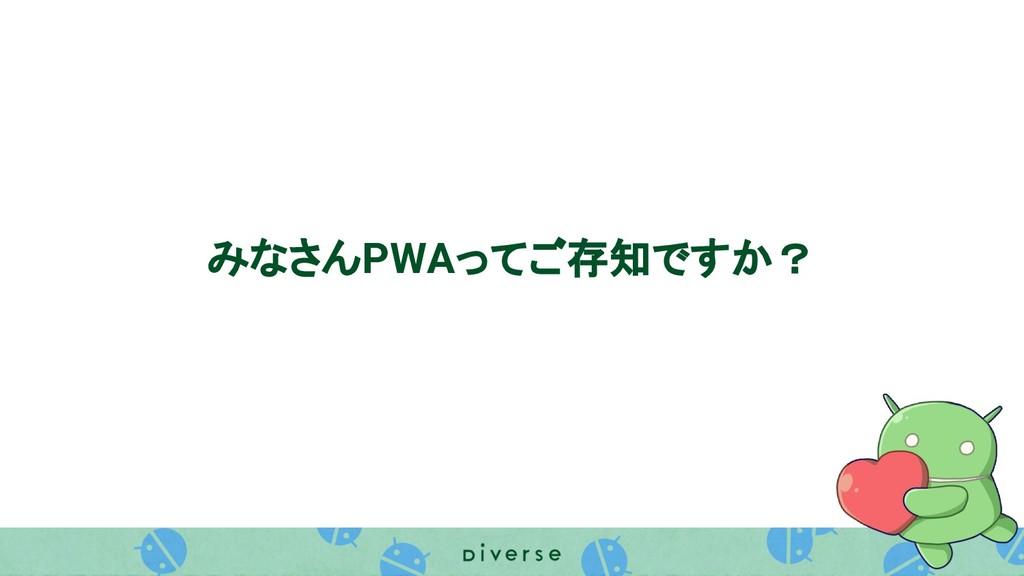 みなさんPWAってご存知ですか?