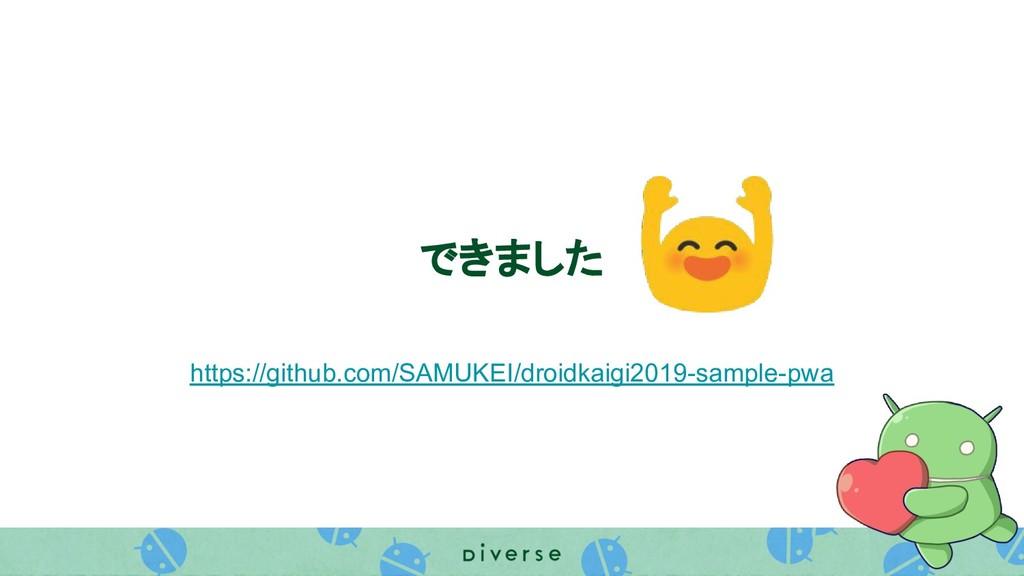 できました https://github.com/SAMUKEI/droidkaigi2019...