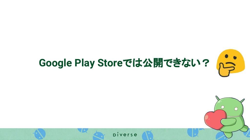 Google Play Storeでは公開できない?