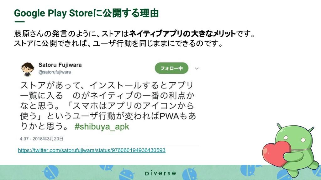 Google Play Storeに公開する理由 藤原さんの発言のように、ストアはネイティブア...