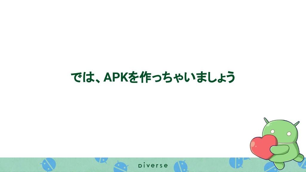 では、APKを作っちゃいましょう
