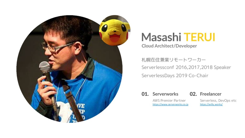 Masashi TERUI Cloud Architect/Developer 札幌在住兼業リ...