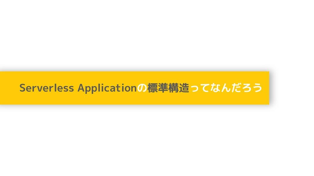 Serverless Applicationの標準構造ってなんだろう