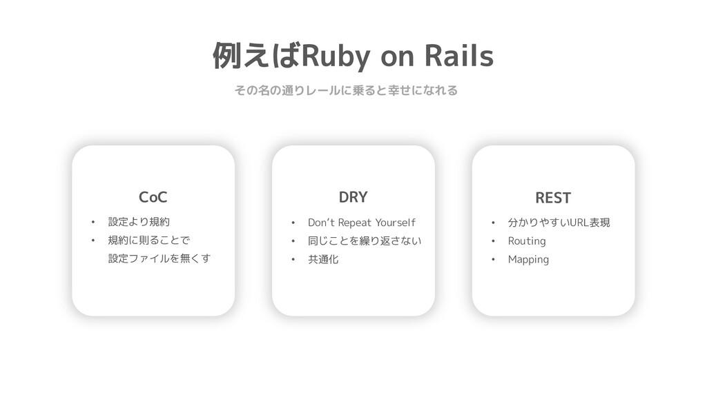 例えばRuby on Rails その名の通りレールに乗ると幸せになれる CoC • 設定より...