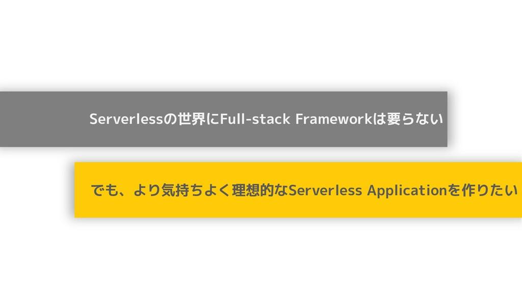 Serverlessの世界にFull-stack Frameworkは要らない でも、より気持...