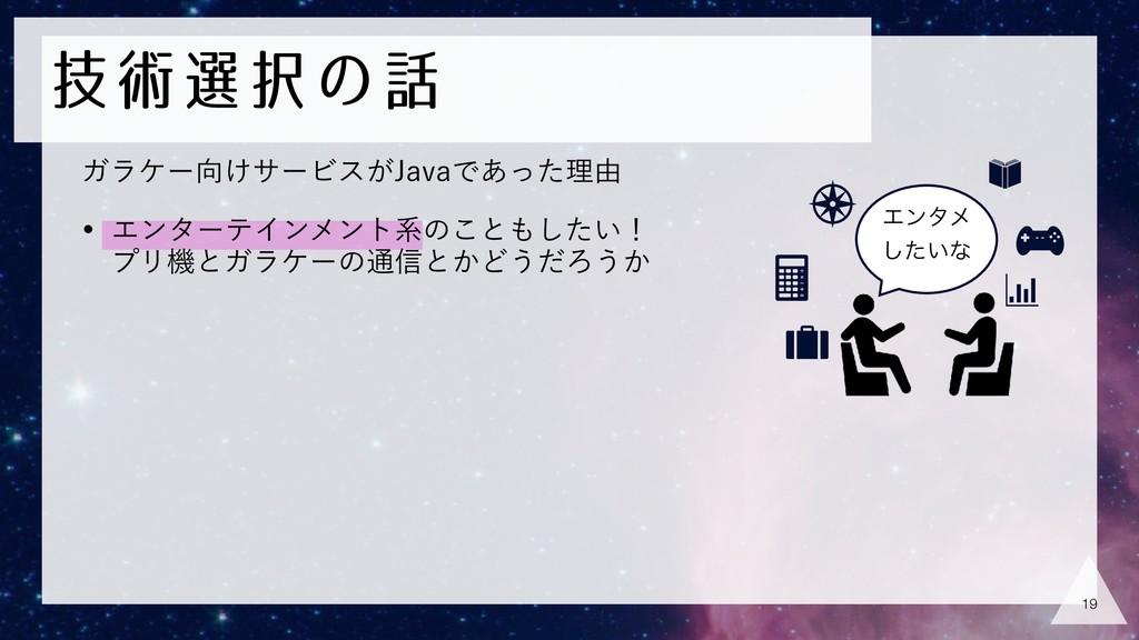 ٕज़બͷ !19 Ψϥέʔ͚αʔϏε͕+BWBͰ͋ͬͨཧ༝ Τϯλϝ ͍ͨ͠ͳ w Τ...