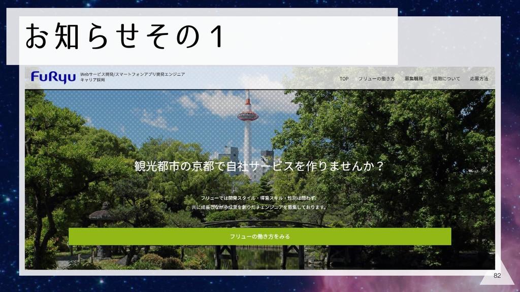 ͓Βͤͦͷ̍ !82 Ұॹʹಇ͘ϝϯόʔΛืूதͰ͢ɻ ΤϯδχΞืूதʂ