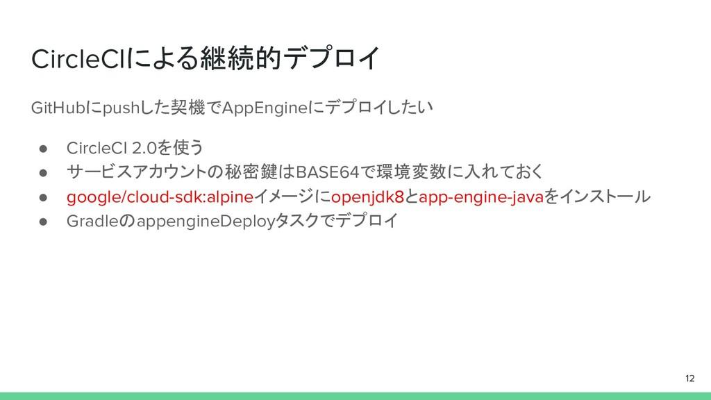 CircleCIによる継続的デプロイ GitHubにpushした契機でAppEngineにデプ...