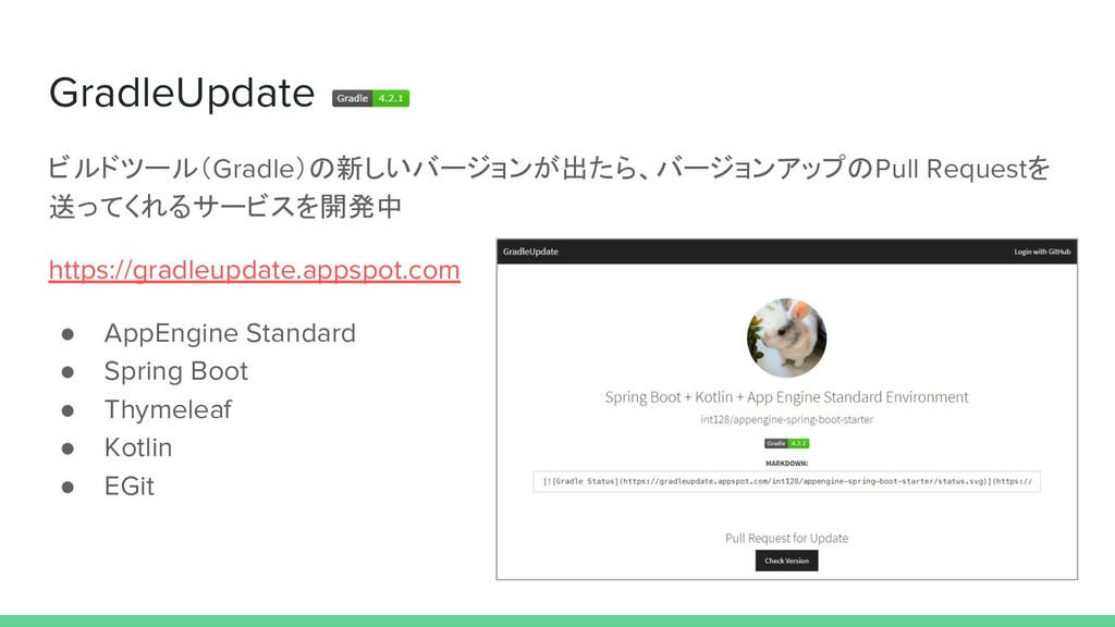 GradleUpdate ビルドツール(Gradle)の新しいバージョンが出たら、バージョンア...