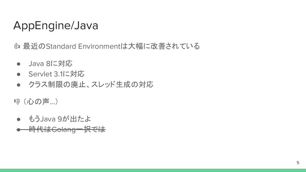 AppEngine/Java 最近のStandard Environmentは大幅に改善されて...