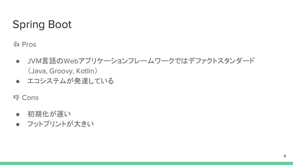 Spring Boot Pros ● JVM言語のWebアプリケーションフレームワークではデフ...