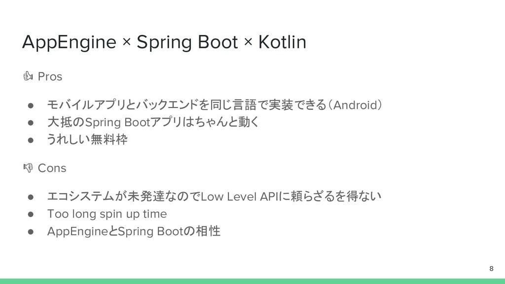 AppEngine × Spring Boot × Kotlin Pros ● モバイルアプリ...