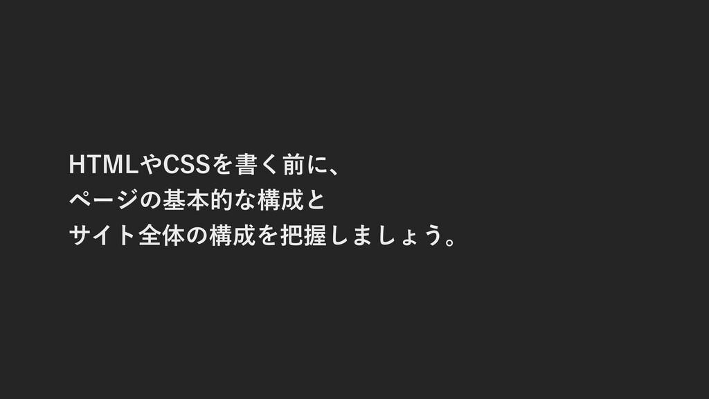 )5.-$44Λॻ͘લʹɺ ϖʔδͷجຊతͳߏͱ αΠτશମͷߏΛѲ͠·͠ΐ͏ɻ