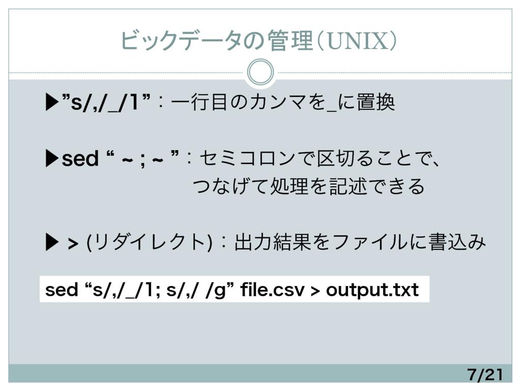 ビックデータの管理(UNIX) ɹ⾣zT@zɿҰߦͷΧϯϚΛ@ʹஔ  ɹ...