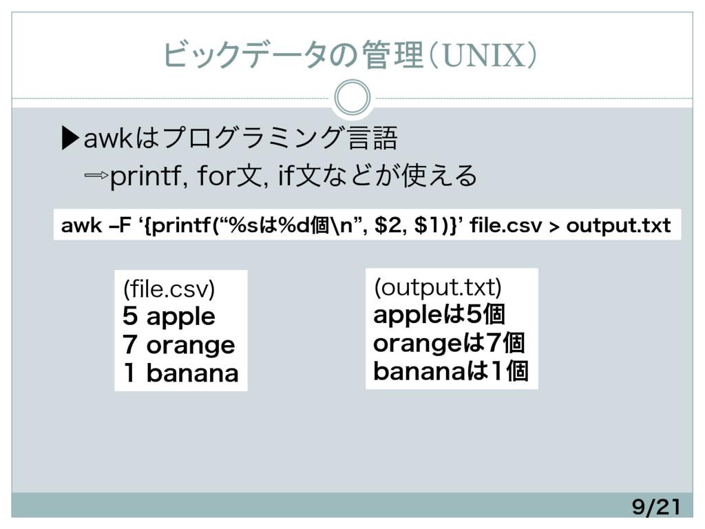 ビックデータの管理(UNIX) ɹ⾣BXLϓϩάϥϛϯάݴޠ ɹɹQSJOUGG...