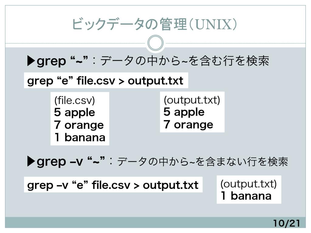 ビックデータの管理(UNIX) ɹ⾣HSFQldzɿσʔλͷத͔ΒdΛؚΉߦΛݕࡧ ɹ...