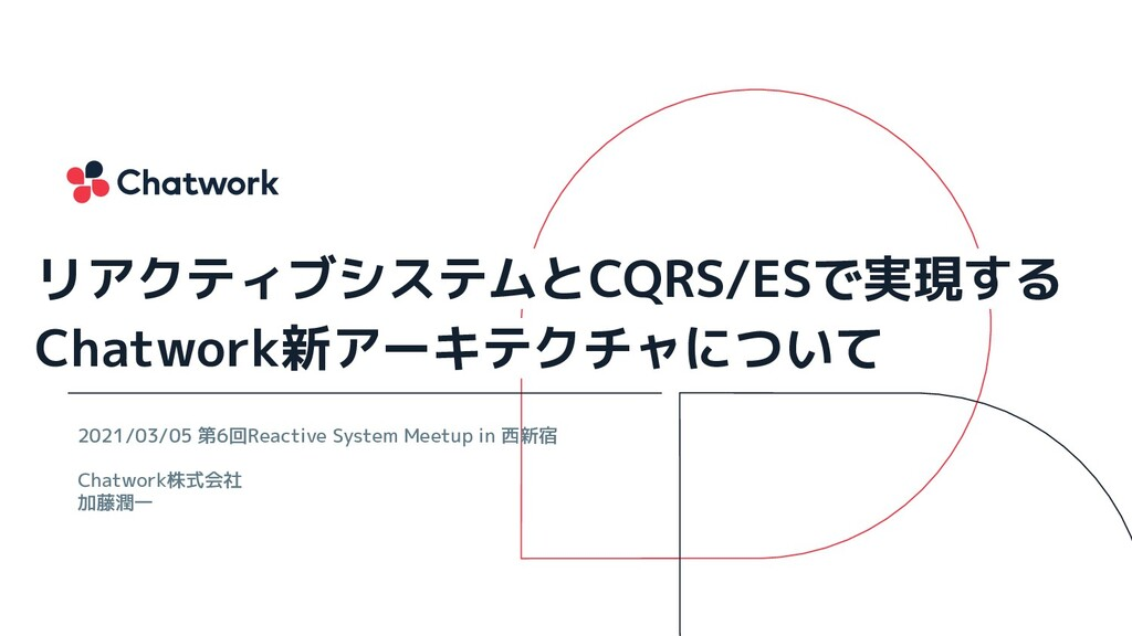 2021/03/05 第6回Reactive System Meetup in 西新宿 Cha...